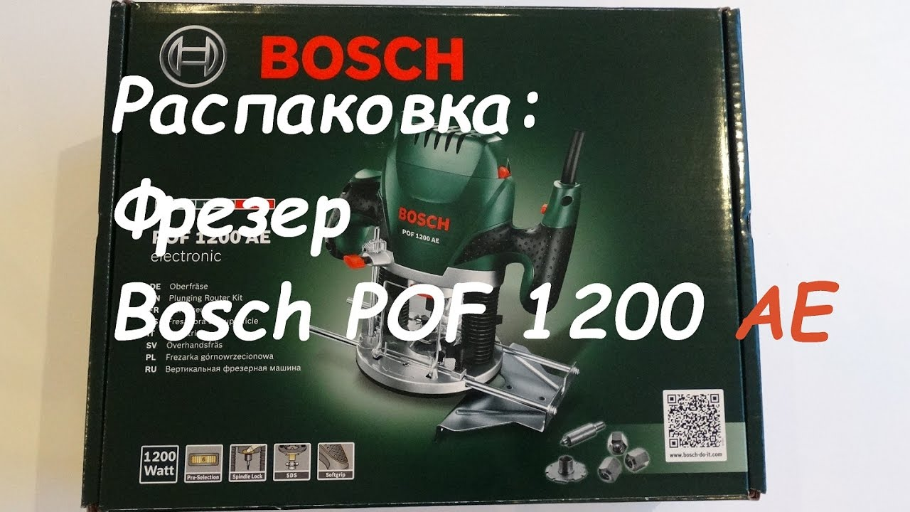 9 bosch pof 1200 ae youtube 9 unboxing router bosch pof 1200 ae greentooth Image collections