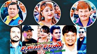 Chha Maya Chhapakkai New Nepali Movie | Dipak Raj Giri | Kedar Ghimire | Jitu Nepal | Deepa Shree