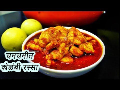 झणझणीत कोळंबी रस्सा  | How to make Kolambi Rassa | MadhurasRecipe | Ep - 334