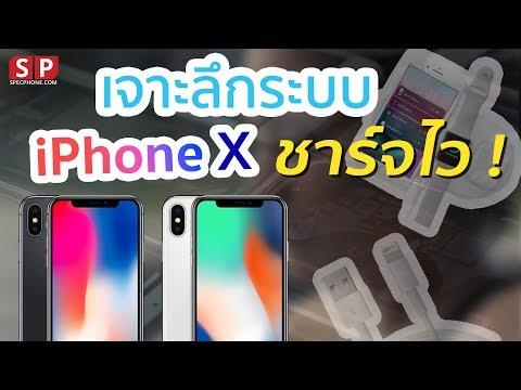 เจาะลึกระบบชาร์จไว iPhone X ซื้อตัวไหนคุ้มสุด! รวมถึงที่ชาร์จไร้สายด้วย!!! - วันที่ 08 Dec 2017