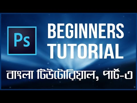 Adobe Photoshop CS6 Tutorial, The Basics for the Beginners in Bangla (Part 3) thumbnail