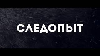 Следопыт 2017 фильм