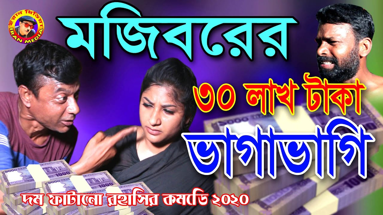 30_LACK_TAKA_VAGAVAGI_||new comedy||cast by MOJIBOR&Badsha&Laile...