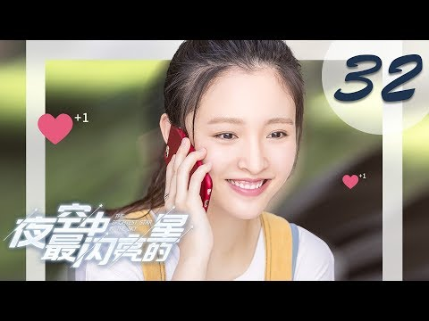 【ENG SUB】夜空中最闪亮的星 32 | The Brightest Star In The Sky 32(黄子韬、吴倩、牛骏峰、曹曦月主演)