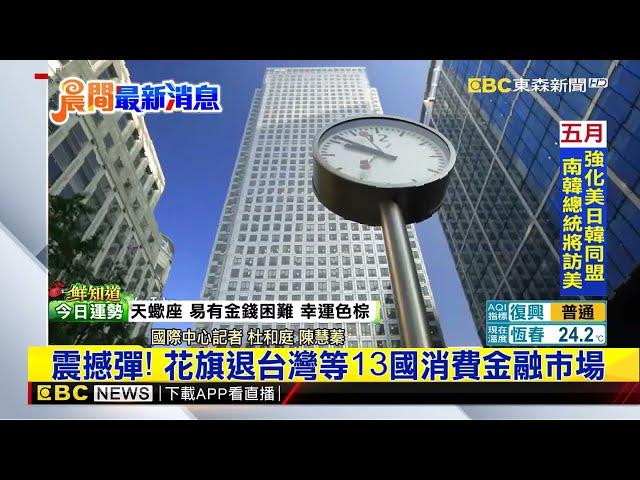 最新》震撼彈!花旗退台灣等13國消費金融巿場 @東森新聞 CH51