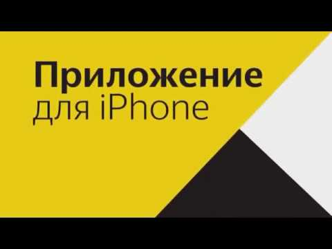 Яндекс.Таксометр  для IPhone / ТЕСТ ТАКСОМЕТРА IOS для Айфона