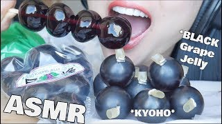 ASMR BLACK GRAPE *Kyoho Japanese JELLY (EXTREME SOFT CHEWY EATING SOUNDS) NO TALKING | SAS-ASMR