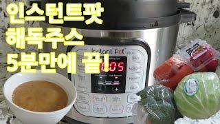 Instant pot recipes | 인스턴트팟 해독…