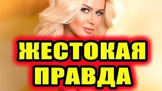 Дом 2 новости 20 мая 2018 (20.05.2018) Раньше эфира