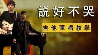 Cover images 說好不哭-周杰倫 歌曲教學系列 老徐彈吉他 (內附譜)