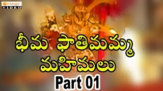 KoilaKonda Bheem Fathimamma Mahimalu | Part 01 | Telugu Devotional Songs