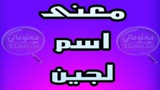 معنى اسم لجين معاني اسماء بنات معاني لاسماء معلوماتي