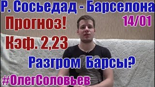 РЕАЛ СОСЬЕДАД - БАРСЕЛОНА. ПРОГНОЗ И СТАВКА. ЛА ЛИГА