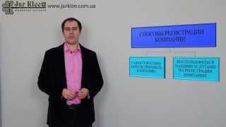 видео Как зарегистрировать ТОВ в Украине