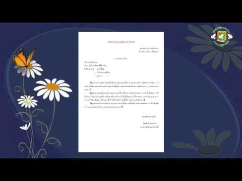 จดหมายสมัครงาน (ภาษาไทยเพื่ออาชีพ)