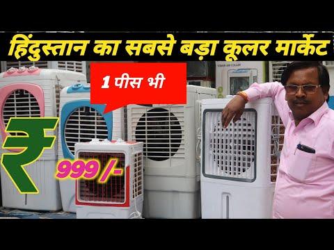 Cooler सिर्फ - 999 से !! हिंदुस्तान का सबसे बड़ा कूलर मार्केट !! Cooler wholesale market