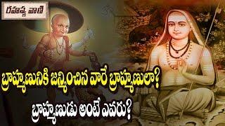 An untold story-who is a brahmin? || బ్రాహ్మణునికి  జన్మించిన వారే బ్రహ్మణులా?