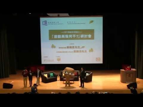 2015-3-5 浸大國際學院青年通識教育講座 「廚餘與我何干」研討會 Hong Kong Food Waste Reduction