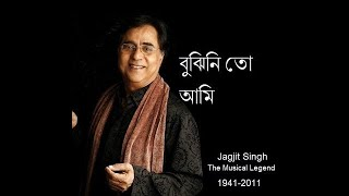 bujhuni-to-ami-jagjit-singh-songs--