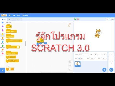 รู้จักโปรแกรม scratch 3.0