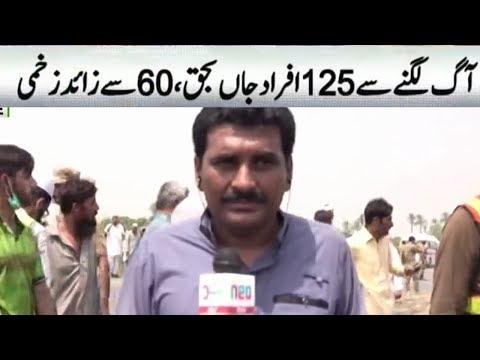 Bahawalpur Oil Tanker Hadsaa | 25 June 2017