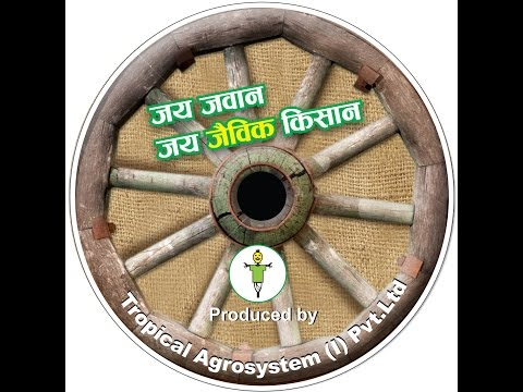 Tropical Agro Documentary Film on Organic Farming  - Hindi
