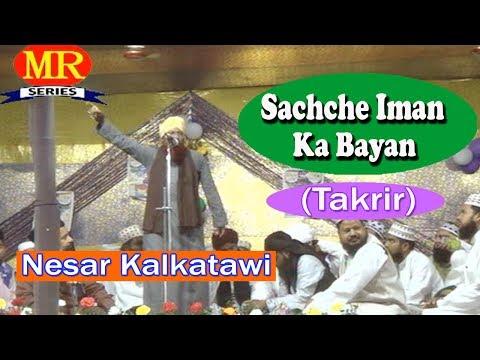 सच्चे ईमान का बयान ☪ Kari Nesar Kalkatawi ☪ Very Important Urdu Takrir Latest Speech New Video