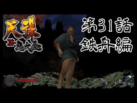 【陣内の野郎が】天誅忍大全(鉄舟編)第31話【捕まった!?】
