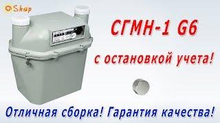 Как остановить счетчик газа СГМН-1 G6 Тел. +7(963) 501-89-80