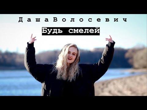 Даша Волосевич - Будь смелей (Official Video)