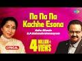 Na Na Na Kachhe Esona Lyrical Video | না না না কাছে এসোনা | Asha Bhosle | S.P.Balasubrahmanyam