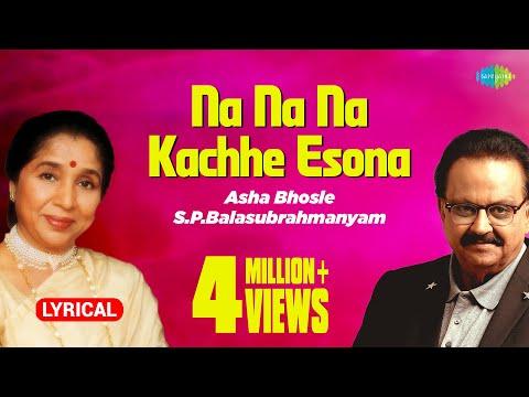 Na Na Na Kachhe Esona Lyrical Video | না না না কাছে এসোনা | Asha Bhosle | S.Pbrahmanyam