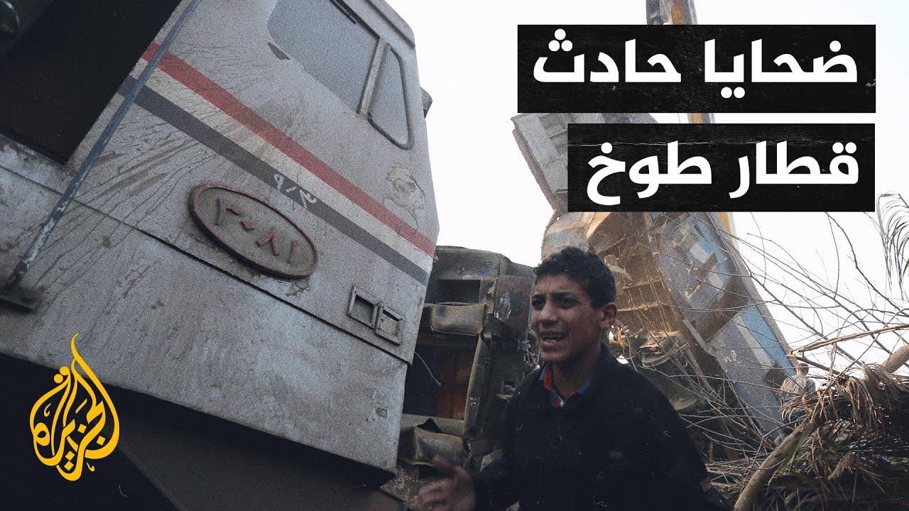 8 وفيات وعشرات الجرحى في حصيلة أولوية لحادث قطار طوخ شمالي القاهرة  - نشر قبل 19 دقيقة