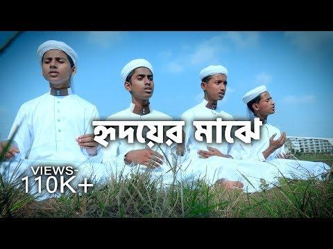 হৃদয়ের মাঝে -  bangla islamic song 2018 (naat) । bangla gojol