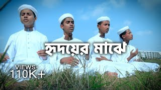 Video হৃদয়ের মাঝে -  bangla islamic song 2018 (naat) । bangla gojol download MP3, 3GP, MP4, WEBM, AVI, FLV Juni 2018