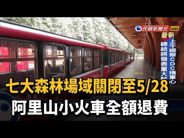 七大森林場域關閉 阿里山小火車全額退費-民視台語新聞