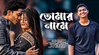 Tomar Naame   Mahtim Shakib Originals   Bangla New Song 2020   Official Music Video