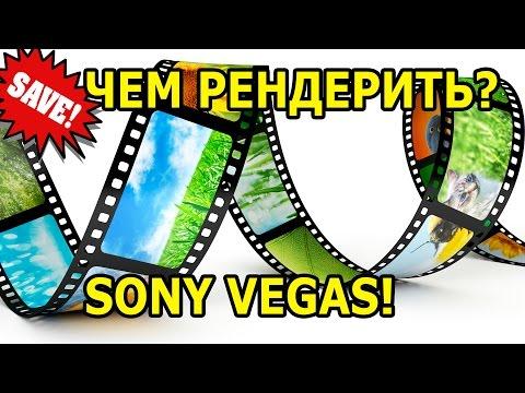 Sony Vegas Pro, Как Сохранить Видео И Какой Формат Видео Выбрать