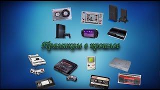 Прямиком в прошлое №6 О PSP