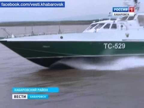 Вести-Хабаровск. Скоростной катер на хабаровской таможне
