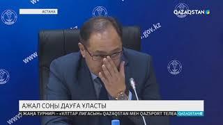Ажал соңы дауға ұласты.mp3