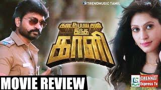 Kattu Paya Sir Intha Kaali Review By Chennai Express | Jeivanth | Youreka
