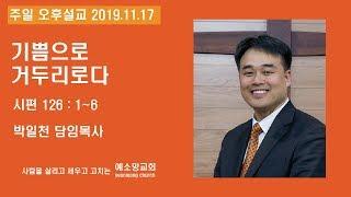 기쁨으로 거두리로다 | 주일오후설교 | 2019-11-…