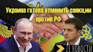 Начало дружбы? Украина готова отменить санкции против РФ