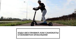 Езда без правил как электросамокаты становятся опасными