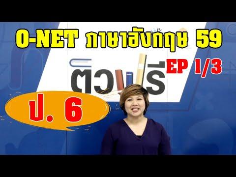 ข้อสอบ o-net ป.6 ภาษาอังกฤษ ปี 59 EP 1/3 : ติวโอเน็ต