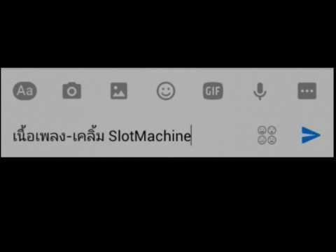 เนื้อเพลง-เคลิ้ม SlotMachine