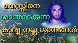 മനസ്സിനെ ശാന്തമാക്കുന്ന കുറച്ചു  ഗാനങ്ങൾ # Christian devotional songs malayalam 2018   relaxation