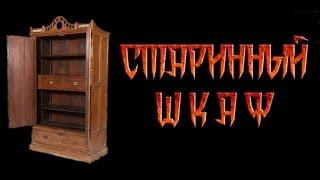 СТРАШИЛКИ НА НОЧЬ - Старинный шкаф - СТРАШНЫЕ ИСТОРИИ [Выпуск №1]