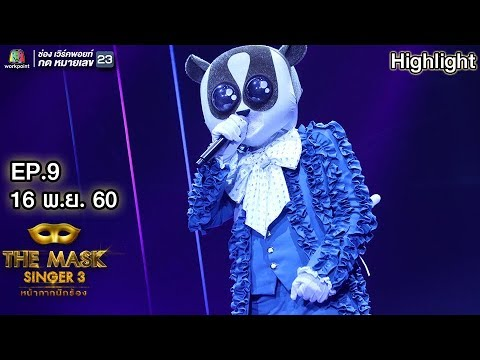 Rehab - หน้ากากนางอาย   The Mask Singer 3